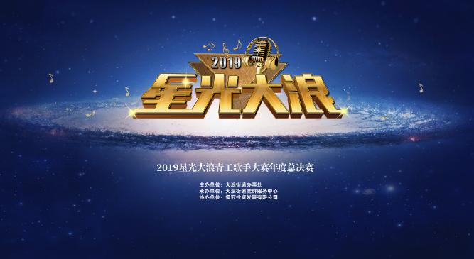 星光大浪青工歌手大赛2019年度总决赛