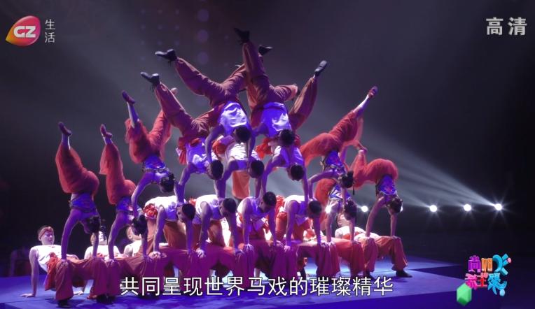 第六届中国国际马戏节闭幕
