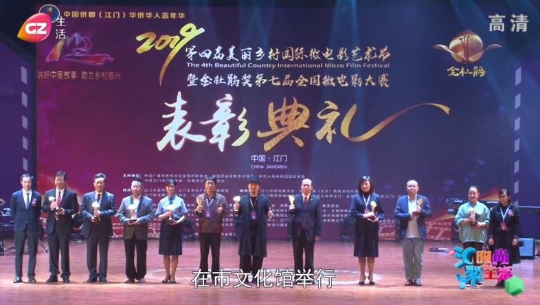 2019中国侨都(江门)华侨华人嘉年华活动闭幕式