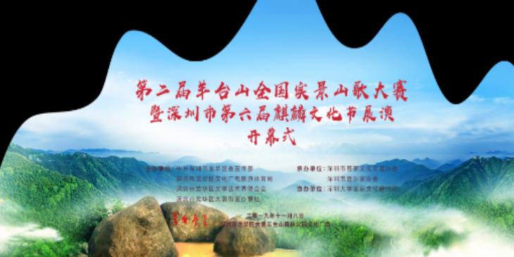 第二届羊台山开幕全国实景山歌大赛开幕式-直播回放