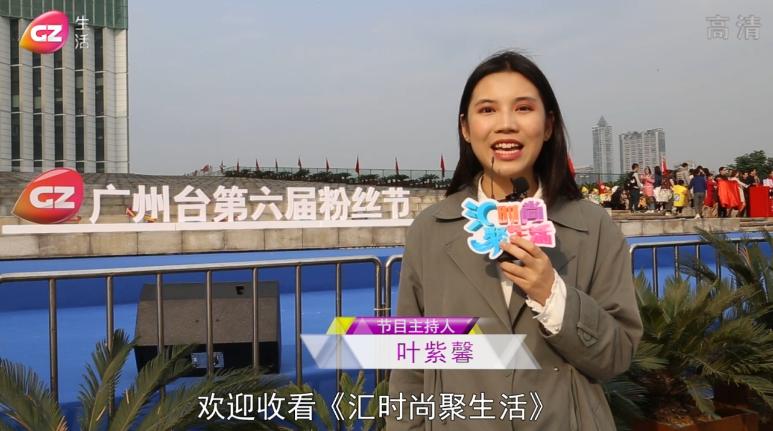 2020.1.11广州生活《汇时尚聚生活》