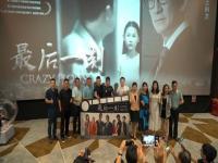 命运与救赎:电影《最后一刻》首映礼在惠州盛大举行