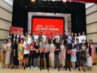 第四届珠海微电影大赛颁奖典礼