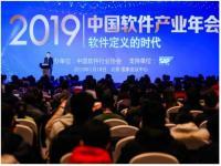 2019中国软件产业年会隆重举行 泛鹏天地荣膺最具影响力企业殊荣