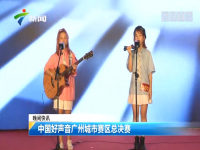 2019《中国好声音》广州城市赛区总决赛
