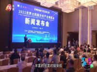 2021世界太阳能光伏产业博览会新闻发布会