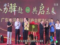 广东省河南驻马店商会揭牌仪式