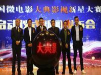 2019中国微电影大典影视新星大赛启动