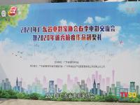 广东省电影家协会春季电影交流会成功举办