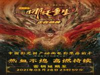 《哪吒重生》延长上映至3月28日 票房已破4亿