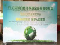 根治白色污染 保护人类家园 构建人类命运共同体