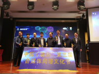中国(清远)第三届自媒体网络文化节启动