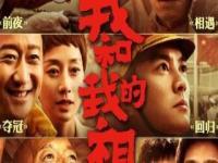 《我和我的祖国》跻身华语电影票房前十