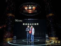 <strong>芒果TV荣获最具商业价值奖 创新模式受金屏奖肯定</strong>