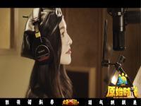 张韶涵献唱《熊出没·原始时代》主题曲 英国皇家爱乐乐团配乐