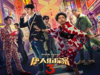 """《唐探3》剧组一镜到底  被赞""""超能力"""""""