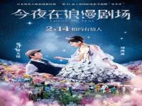 《今夜在浪漫剧场》定档2.14 主题海报预告双发
