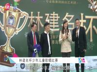 林建名杯少年儿童歌唱比赛
