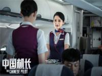 电影《中国机长》预告