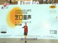 艺口童声 第三届全国语言大赛(惠州赛区)启动
