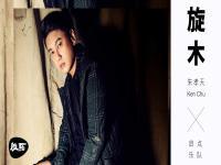 朱孝天&启点乐队《旋木》首发 与已故挚友深情对话
