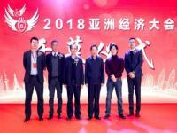哈工大机器人集团(HRG)携区块链技术亮相2018亚洲经济大会