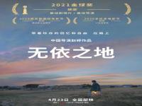 赵婷《无依之地》定档4月23日 获金球奖两大奖