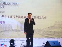 2019全球城市形象大使粤港澳赛区启动