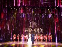 以美之力 华然而生 第67届环球小姐中国区总决赛于深圳华丽落幕