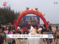 《再见美人鱼》在湛江正式开机 开启奇幻爱情之旅
