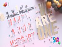 引领行业品牌 美丽畅想1周年庆典