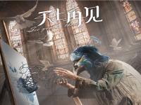 《天上再见》曝光艺术天才海报