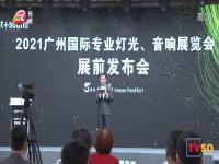 2021广州国际专业灯光、音响展5月开馆