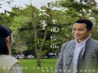 刘若英发表新歌《各自安好》