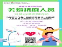 心连心,心助力,新启程 2021年番禺区青联关爱抗疫人员心