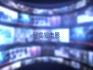 广东省社会主义核心价值观主题微电影大赛