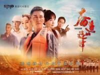 2020春节 总台推出十部优秀电视剧和十部纪录片