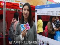 广州台第六届粉丝节暨《汇时尚聚生活》跨年之夜