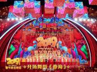 <strong>2019央视春晚跨媒体传播 达11.73亿</strong>