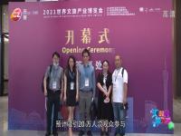2021世界文旅大会在广州举办