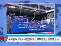 深圳星际云亮相  第八届中国电子信息博览会