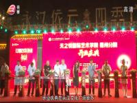 天之悦国际艺术学院惠州分院开业