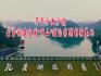 党建微电影《茶之恋 》