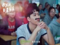 刘特领衔主演电影《我不是差等生》全新预告片首发